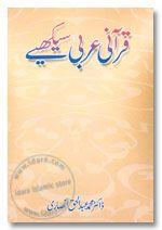 Qurani Arabi Sikhiye - Urdu