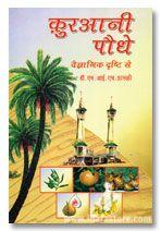 Qurani Paudhe - Vigyanic Drishti Se