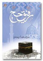 Rafeeq-E-Hajj - Urdu