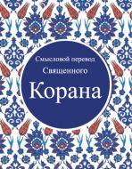 Корана (Quran in Russian)