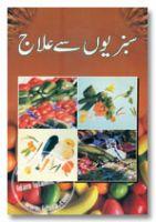 Sabziyon se Ilaj - Urdu