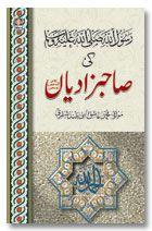 Rasoolullah (SaW) Ki Sahabzadiyan - Urdu