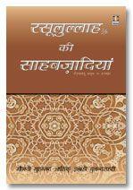 Rasoolullah (SaW) Ki Sahabzadiyan - Hindi
