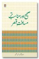 Sahi aur Munasib Tar Musafate Qasr - Urdu