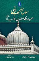 Sawaneh Mehboob-e-Elahi Hazrat Nizamuddin Aulia Rah -Urdu