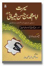 Seerat Imam Muhammad Bin Hassan Shaibani (Rah) URDU