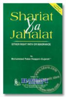 Shariyat ya Jahalat English - Either Right Path or Ignorance