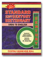 Standard 21st Century Dictionary - Urdu to English