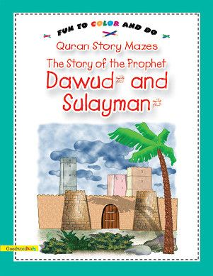 The Story of Prophets Dawud and Sulayman