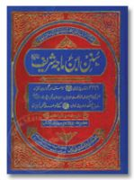 Sunan Ibne Majah : Arabic URDU 3 Volumes Set