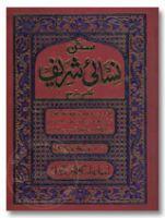 Sunan Nisai Shareef : Arabic URDU 3 Volumes Set