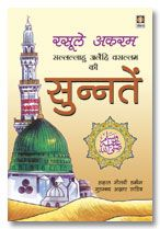 Rasoolullah (SaW) Ki Sunnataein - Hindi