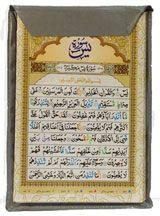 SURAH CARDS - 8 Surah Cards   Surah Yaseen, Sajdah, Rehman, Waqiyah, Mulk, Muzammil, Fatah, Ayatal Kursi, Four Qul, 99 Names Of Allah