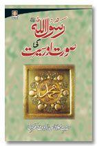 Rasoolullah (SaW) ki Surat wa Sirat - Urdu