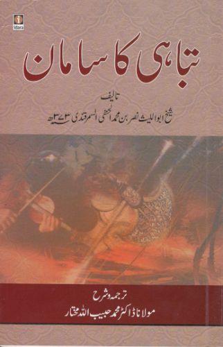 Tabahi ka Samaan - Urdu