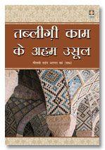 Tablighi Kaam Ke Aham Usool - Hindi