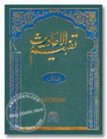 Tafheemul Ahadith Urdu - 8 Volumes Set