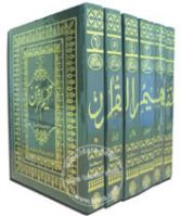 Tafheemul Quran Urdu 6 Volumes Set - Gold Edges with Bag