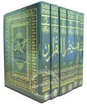 Tafheemul Quran Urdu 6 Volumes Set - Urdu-Arabic