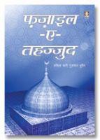 Fazail-E-Tahajjud - Hindi