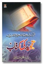 Tajweed ki Kitab - Urdu