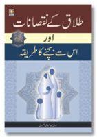 Talaq ke Nuqsanat aur us se Bachne ka Tariqa - Urdu