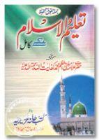 Taleem ul Islam : Lessons in Islam - Urdu