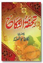 Tauhfatun Nikah - Urdu