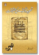 Taweez Gande ki Haqiqat - Urdu