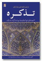 Tazkira Maulna Saeed Ahmad Khan (Rah) - Urdu