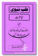 Ahadith Mein Mazkur Nabatat, Adwiya aur Ghizaen (Tibbe Nabvi aur Nabatat)