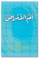 Ummul Amraaz - Urdu