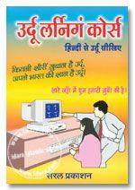 Urdu Learning Course - Hindi Se Urdu Seekhye