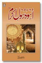 Uswai Rasool-E-Akram SaW- Urdu