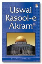 Uswai Rasool-E-Akram - English