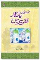 Hazratji Maulana Muhammad Yusuf Kandhlawi (Rah) Ki Yadgaar Taqreerein - Urdu