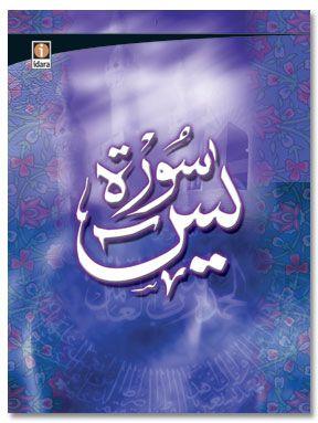 Surah Yaseen (Arabic Text Only) Pocket