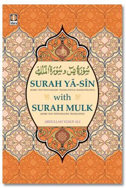 Surah Yaseen - with Surah Mulk - Arabic Text, English Translation and Roman Transliteration