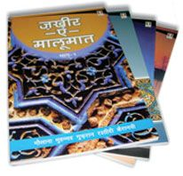 Zakhira-E-Maloomat Hindi - Set of 4 Parts