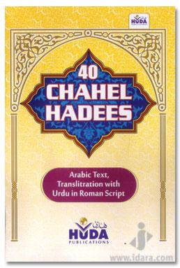 40 Chahel Hadees - Urdu Translation in Roman English