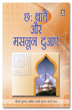 Chhai Batein aur Masnoon Duaein - Hindi Pocket - Islamic