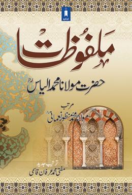 Malfoozat Hazrat Maulana M  Ilyas Rah-Urdu - Jadeed Tarteeb