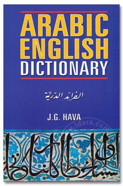 quran dictionary arabic to english pdf