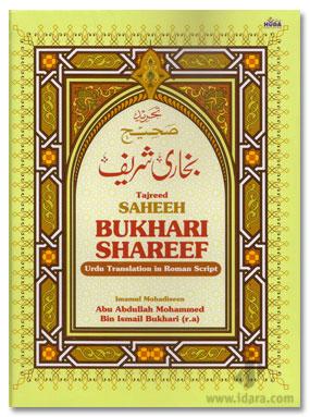 Sahih Al-Bukhari Urdu - Summarized