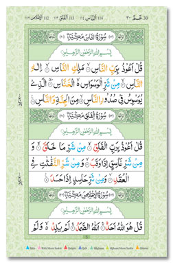 Juzu Amma - with Colour Coded Tajweed Rules - 30th Part of