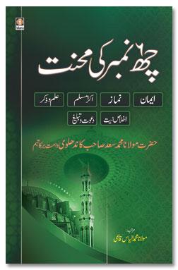 6 Chhai Number ki Mehnat - Maulana Muhammad Saad Kandhlawi