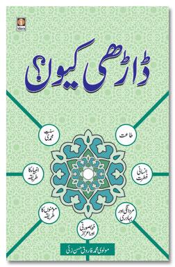 Darhi Kyoon? - Urdu - Islamic Books | online Islamic Bookstore, Holy