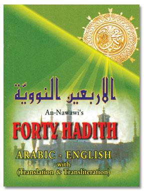 An-Nawawis Forty Hadith : Arabic-English with Translation