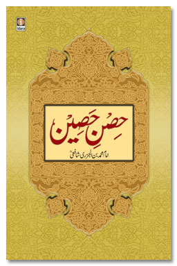 dictionary of arabic into urdu and english