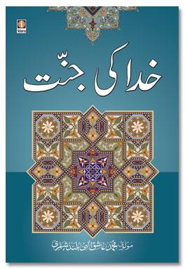Khuda Ki Jannat - Urdu - Islamic Books | online Islamic Bookstore